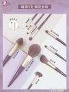 小紫薯化妝刷套裝眼影刷粉底刷滄州刷子化妝工具散粉刷送收納 黛尼時尚精品