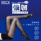 VOLA 維菈襪品 【120%強韌】  25丹耐勾系 高規耐性 薄透明感 分段褲型 足尖加強 薄透絲襪 膚/黑