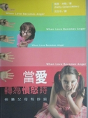 【書寶二手書T1/親子_LQN】當愛轉為憤怒時 : 快樂父母有妙招_凱西.米勒