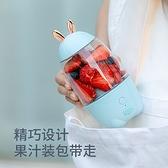榨汁杯 便攜式榨汁機家用電動學生多功能榨汁杯水果小型充電迷你炸果汁機 美物居家 免運