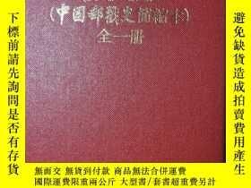 二手書博民逛書店罕見《中國郵戳目錄》(1872-1949)精裝本一厚冊全Y241