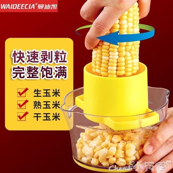 剝玉米神器家用多功能玉米脫粒機廚房神器不銹鋼拔粟米刨刮粒器 小天使 618