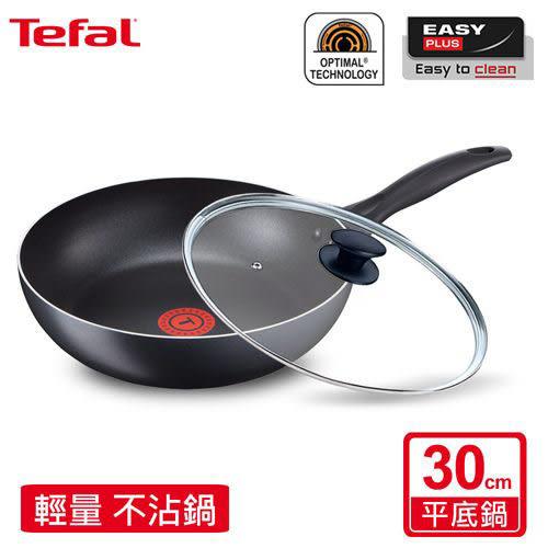 【Tefal 法國特福】輕食光系列30CM不沾平底鍋+玻璃蓋