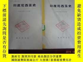 二手書博民逛書店印度尼西亞史罕見(上下冊)Y9495 (印尼)巴尼(S.Pane