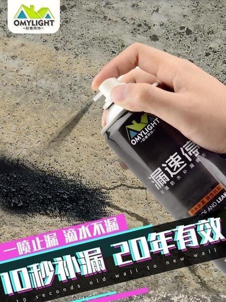 防水膠屋頂防水補漏噴劑噴霧自噴材料堵漏王聚氨酯涂料外墻房頂防水膠