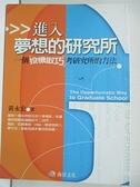 【書寶二手書T1/進修考試_ICZ】進入夢想的研究所:一個投機取巧考研究所的方法