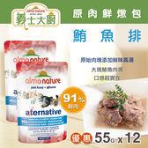 【毛麻吉寵物舖】AlmoNature 義士大廚原肉鮮燉包-鮪魚排(55g)-12件組 貓鮮食/副食罐/餐包