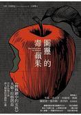 圖靈的毒蘋果