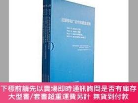 簡體書-十日到貨 R3YY【法國核電廠設計和建造規則(全四冊)】 9787543951174 上海科學技術文