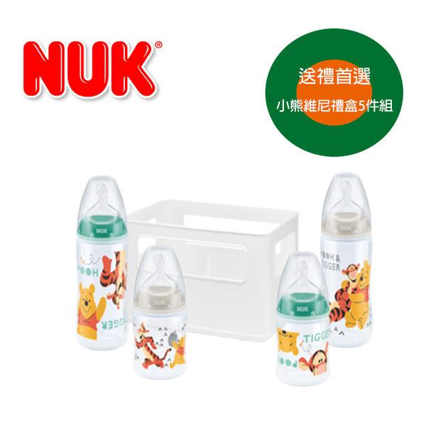 『彌月首選』德國【NUK】超可愛迪士尼小熊維尼系列寬口徑PP奶瓶精美禮盒5件組-德國原裝/德國製