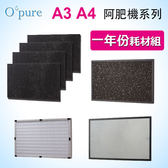 Opure臻淨 空氣清淨機 阿肥機系列(A3、A4) 濾網組(一年份耗材)