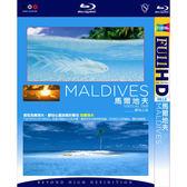 Blu-ray馬爾地夫BD