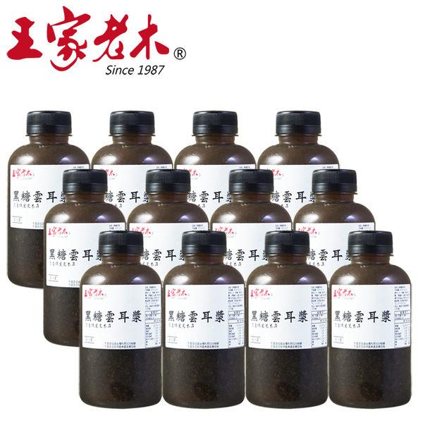 【王家老木】黑糖雲耳漿500mlX12入/箱  ★低溫含運價1650