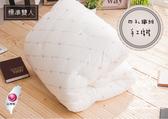 【OLIVIA】台灣製四孔絲絨棉日本SEK認證防蟎抗菌四孔棉手工棉被/雙人尺寸/現品/台灣精製