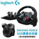 [哈GAME族]免運費 可刷卡 羅技 G29 DRIVING FORCE 力回饋 賽車方向盤 + 排檔桿 支援PS3/PC/PS4