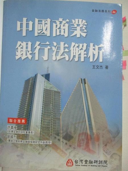【書寶二手書T1/進修考試_J8U】中國商業銀行法解析_王文傑