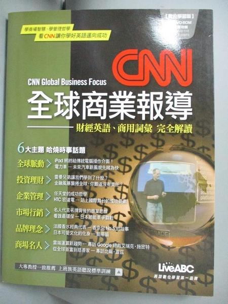 【書寶二手書T2/語言學習_EO9】CNN全球商業報導_陳豫弘