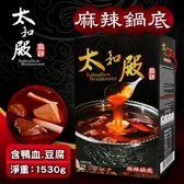 【太和殿】麻辣鍋底(含豆腐+鴨血)禮盒(1530g/盒)