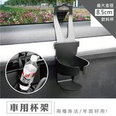 車用飲料杯架 汽車杯架 2種使用方式