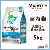 Nutrience紐崔斯『 無穀養生室內貓 (火雞肉+雞肉+鴨肉)』5kg(11lb)【搭嘴購】