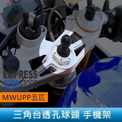 【妃航】MWUPP/五匹 三角台透孔球頭 中空球頭 RAM 手機架/車架 機車/重機 SUZUKI R150 小阿魯