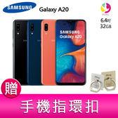 分期0利率 三星 SAMSUNG Galaxy A20 3G/32GB 6.4吋 智慧型手機 贈『手機指環扣*1』