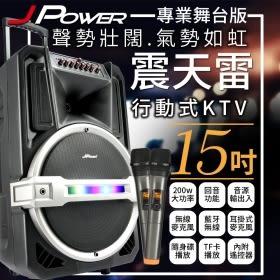 J-102-15 PRO 行動式KTV專業舞台版 行動式KTV專業舞台 / 內建高容量電池 / 專業舞台【迪特軍】