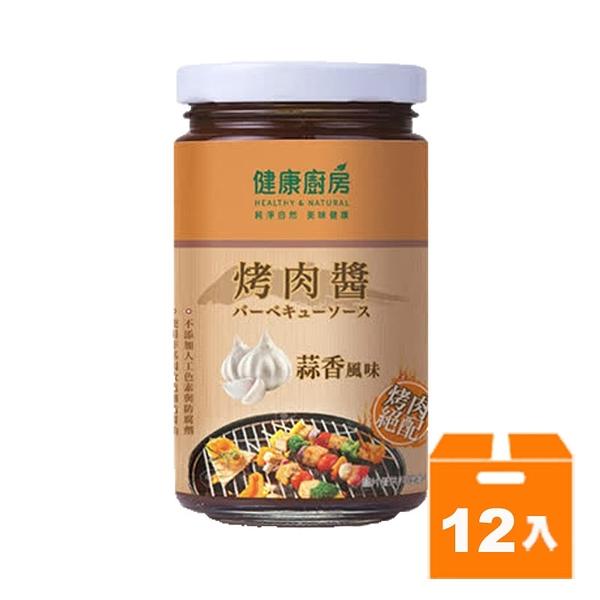 健康廚房 蒜香風味烤肉醬 250g (12入)/箱 【康鄰超市】