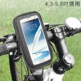 Avantree自行車防潑水手機包 iPhone6S / GPS / PDA等 適用《SV7363》HappyLife