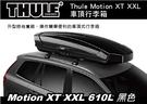   MyRack   Thule Motion XT XXL 610L  車頂行李箱 雙開行李箱 車頂箱