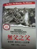 【書寶二手書T5/勵志_JDI】無父之父:查理斯‧穆利的人生故事_保羅H. 博格