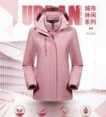 中大碼 登山服男女三合一兩件套沖鋒衣防雨水戶外套韓版