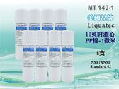 【水築館淨水】美國知名品牌Liquatec 10英吋高品質PP棉濾心 1微米NSF認證8支 淨水器(MT140-1)