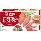 義美紅趜養生薄餅240g【愛買】