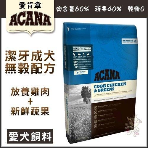 *WANG*愛肯拿ACANA【犬】潔牙成犬無穀配方(放養雞肉+新鮮蔬果)11.4kg
