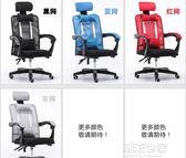 電腦椅家用可躺現代簡約網布椅子懶人靠背辦公室宿舍升降轉椅座椅igo『潮流世家』