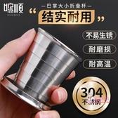 折疊水杯 便攜式304不銹鋼可裝沸水伸縮杯子迷你旅行壓縮杯耐高溫
