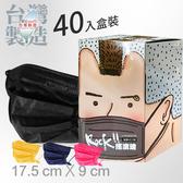 台灣製造 黑色口罩 素面拋棄式三層防護口罩 40入盒裝 不織布 拋棄式口罩 搖滾黑【小紅帽美妝】