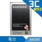 Samsung Galaxy Note 3 N9000 電池 3200mAh BSMI認證 N9000/N9002