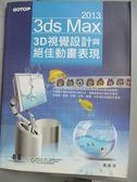 【書寶二手書T1/電腦_ZDX】3ds Max 2013 3D視覺設計與絕佳動畫表現_黃義淳