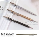 自動鉛筆 自動筆 免削鉛筆 活動鉛筆 可替換筆芯 辦公用品 0.5mm 金屬自動鉛筆【Y059】MY COLOR
