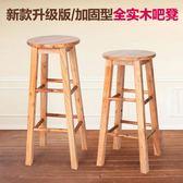 特價實木凳子吧台凳高腳凳家用簡約高椅子酒吧凳吧凳實木吧椅 木 快速出貨 交換禮物