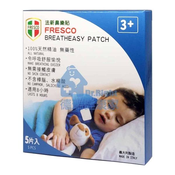 法新FRESCO 鼻樂貼 5片/盒 ◆德瑞健康家◆