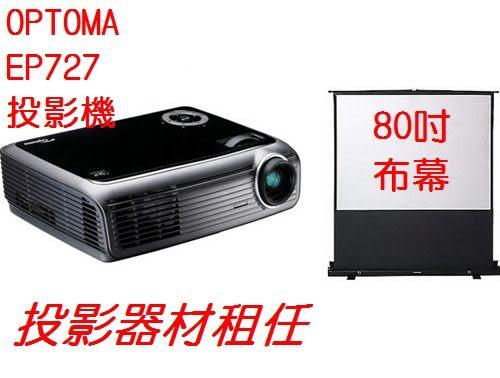 投影器材租賃 OPTOMA EP727投影機/80吋投影布幕-【Fruit Shop】