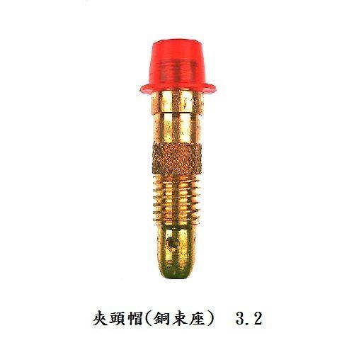 焊接五金網 - 夾頭帽3.2 (銅束座)