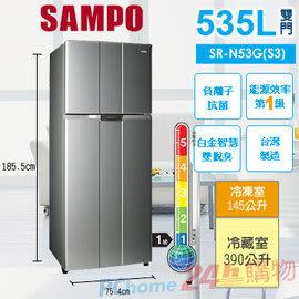 ◎順芳家電◎ 『SAMPO聲寶』535公升 精典兩門冰箱 SR-N53G