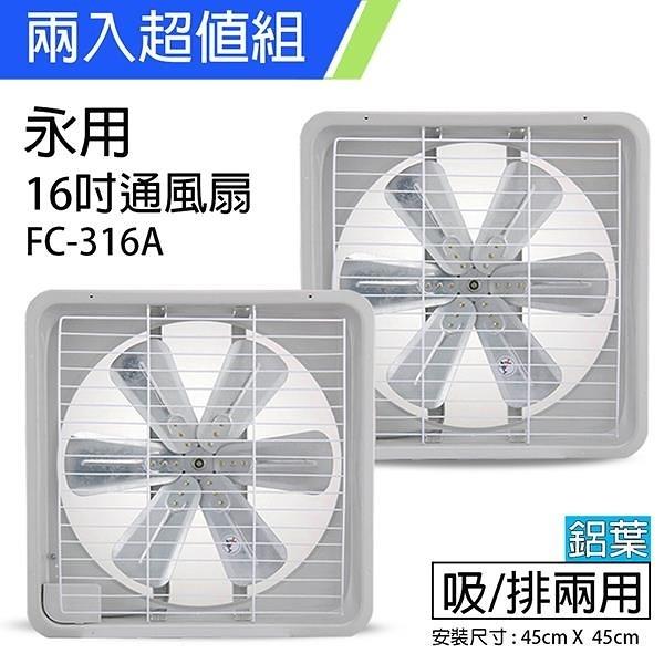 【南紡購物中心】《2入超值組》【永用牌】MIT 台灣製造16吋耐用馬達吸排風扇(鋁葉) FC-316A