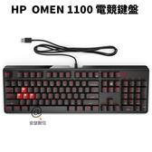 HP OMEN 1100 電競鍵盤【英文版 機械式 青軸】黑軸 紅軸 茶軸 狼蛛 懸浮式 遊戲