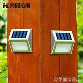 太陽能梯台燈LED樓梯燈壁燈庭院燈門前燈不銹鋼防水戶外夜燈迷你 免運