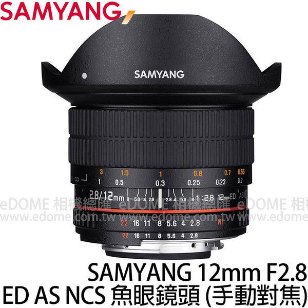 SAMYANG 三陽 12mm F2.8 ED AS NCS FISHEYE 魚眼鏡頭 FOR NIKON AE (24期0利率 免運 正成貿易公司貨) 手動對焦